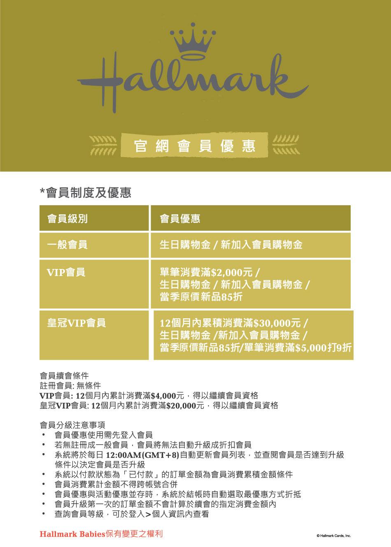 HallmarkBabies,會員,優惠,註冊